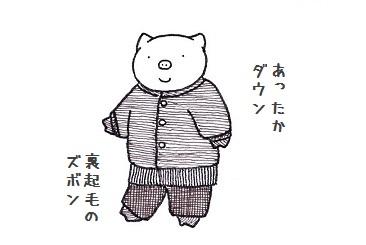 冬賄いのコブタさん①.jpg