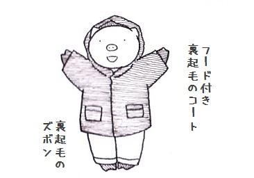 冬賄いのコブタさん②.jpg
