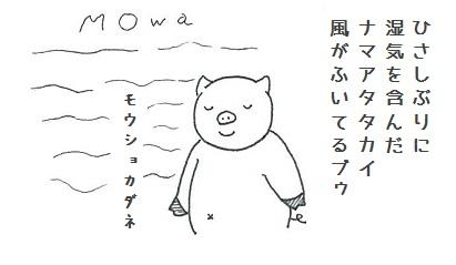 初夏の風とコブタさん.jpg