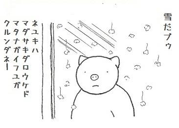 初雪のコブタさん 2-2 .jpg