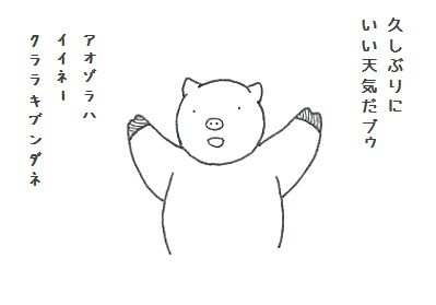 天気日和のコブタさん.jpg