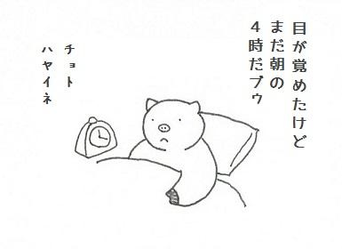 早朝のコブタさん 3-2.jpg