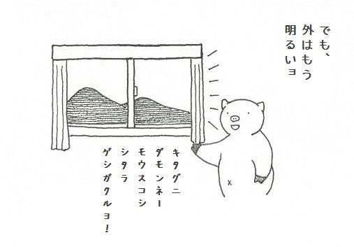 早朝のコブタさん 3-3.jpg