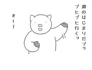 月曜日のコブタさん.jpg