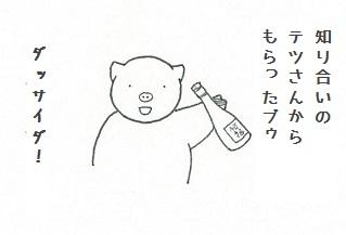 松前漬け・獺祭・コブタさん 5-1.jpg