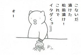 松前漬け・獺祭・コブタさん 5-2.jpg