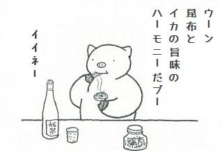 松前漬け・獺祭・コブタさん 5-3.jpg