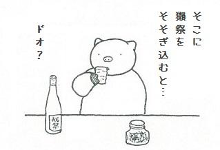 松前漬け・獺祭・コブタさん 5-4.jpg