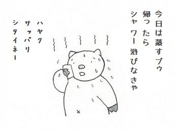 蒸し蒸しのコブタさん.jpg