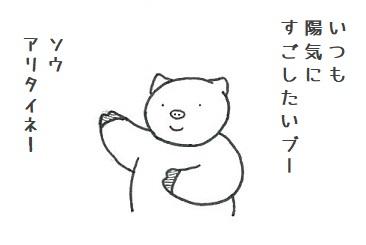 陽気に行こうぜ 3-1 .jpg