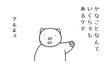 陽気に行こうぜ 3-2 .jpg