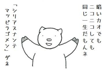 陽気に行こうぜ 3-3 .jpg